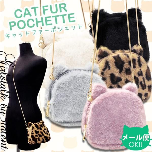 かわいいポーチ/ポシェット2WAY★猫ちゃんCAT★キ...
