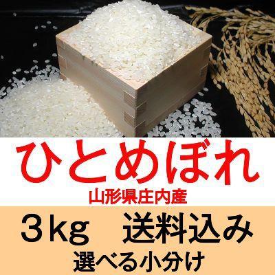 29年産 山形県産庄内ひとめぼれ月山神米3kg便...