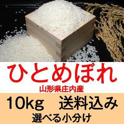 29年産 山形県産庄内ひとめぼれ月山神米10kg...