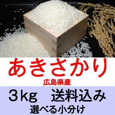 30年産 広島県庄原産あきさかり3kg便利な選べ...