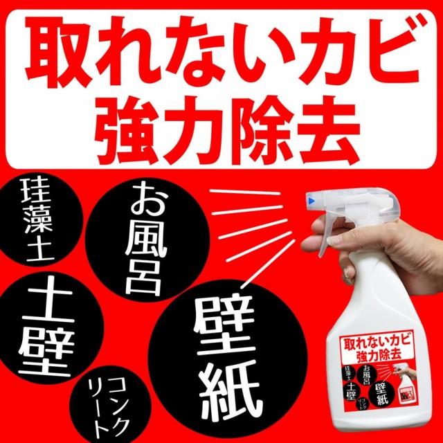 【カビホワイト 強力除去スプレー】カビ取り剤 ビ...