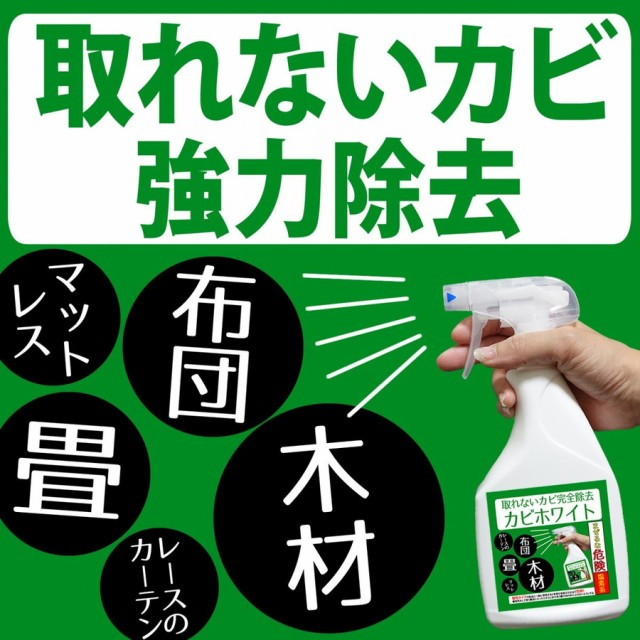 【カビホワイト ソフト除去スプレー】木材 布団 ...