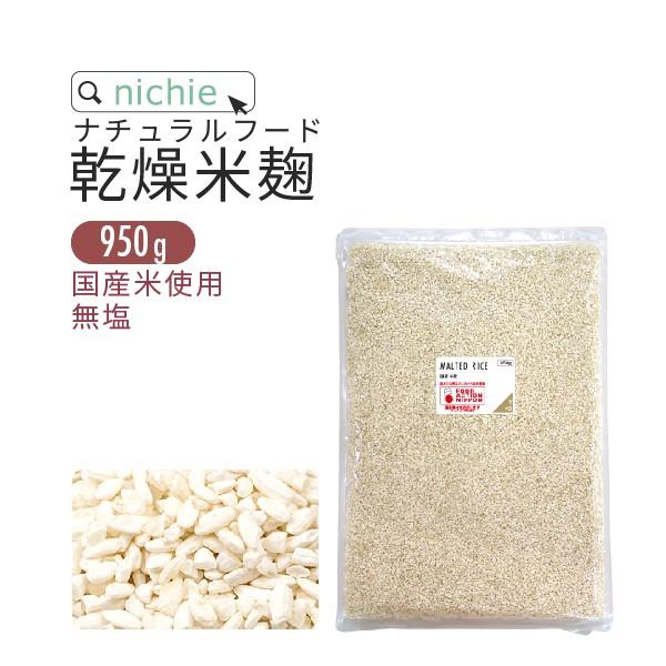 国産 米麹 乾燥 950g  国産米使用 無塩 米こうじ ...