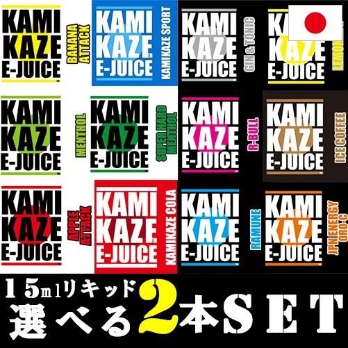 VAPE リキッド 電子タバコ ベイプ【お得な2本セッ...
