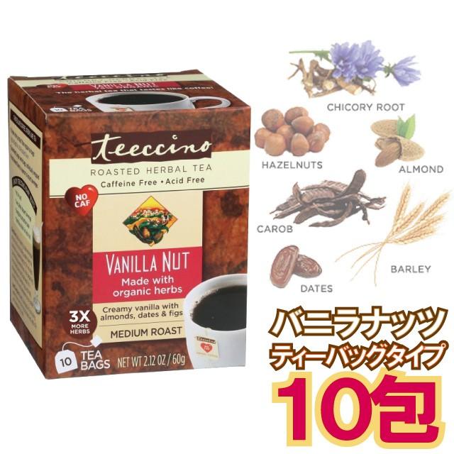 【ポイント5倍】 ノンカフェイン 代替コーヒー Te...