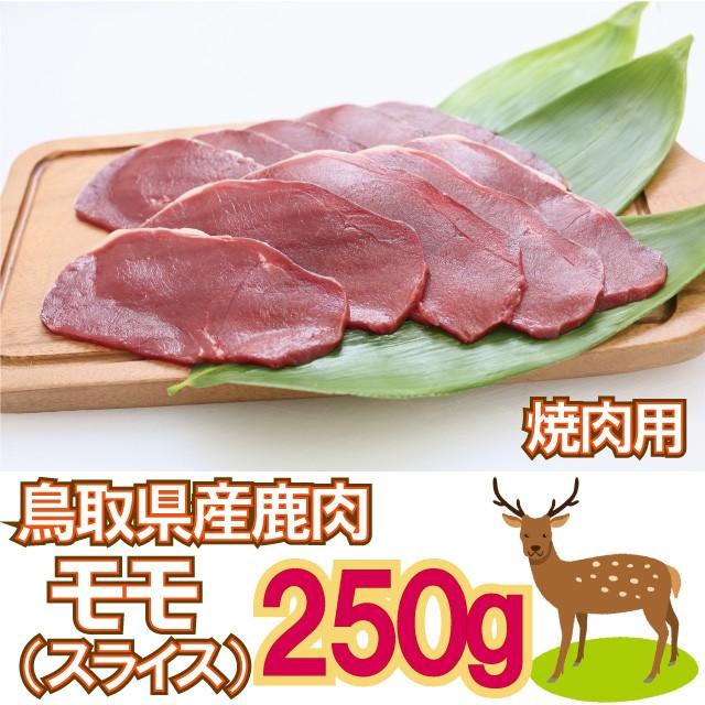 鹿肉 モモ 焼肉用 250g ジビエ 鳥取県 智頭 産 高...