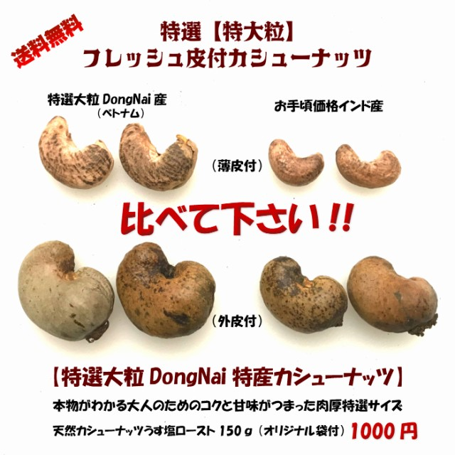 【送料無料メール便】★大粒カシューナッツ皮付ロ...