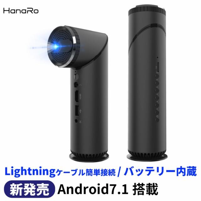 プロジェクター 小型 スマホ Wi-Fi Bluetooth ワイヤレス iPhone HDMIケーブル付き Android搭載 三脚 映画 会議 プラネタリウム