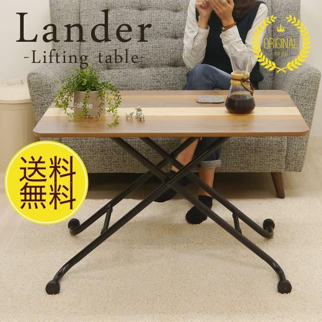 昇降式テーブル テーブル 昇降 リフトテーブル 幅...