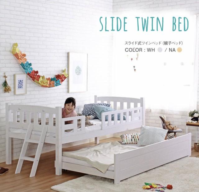 ベッド 親子ベッド スライド収納 シングル 2段ベ...