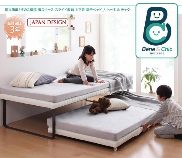 ベッド 親子ベッド スライド収納 シングル シング...