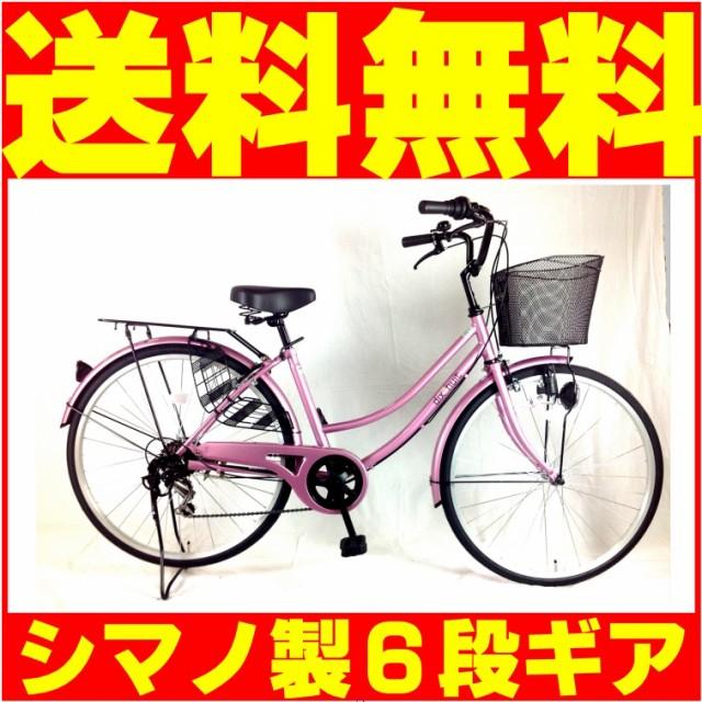 ママチャリ サントラスト 自転車 dixhuit 26イン...