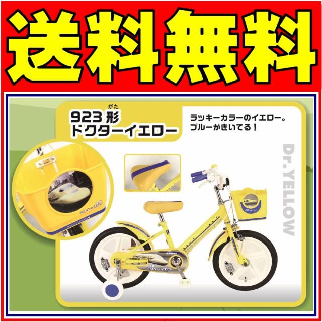 ドクターイエロー 新幹線 自転車 16インチ 新幹線...