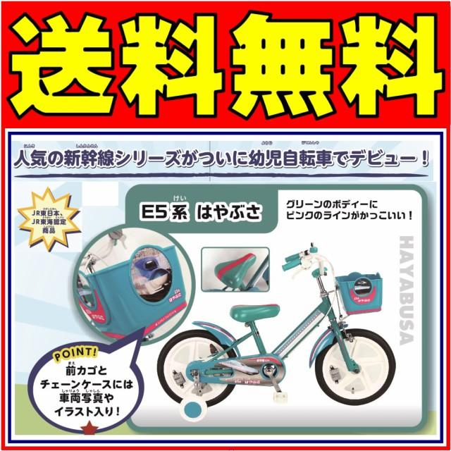 子供用自転車 はやぶさ 自転車 新幹線 16インチ ...