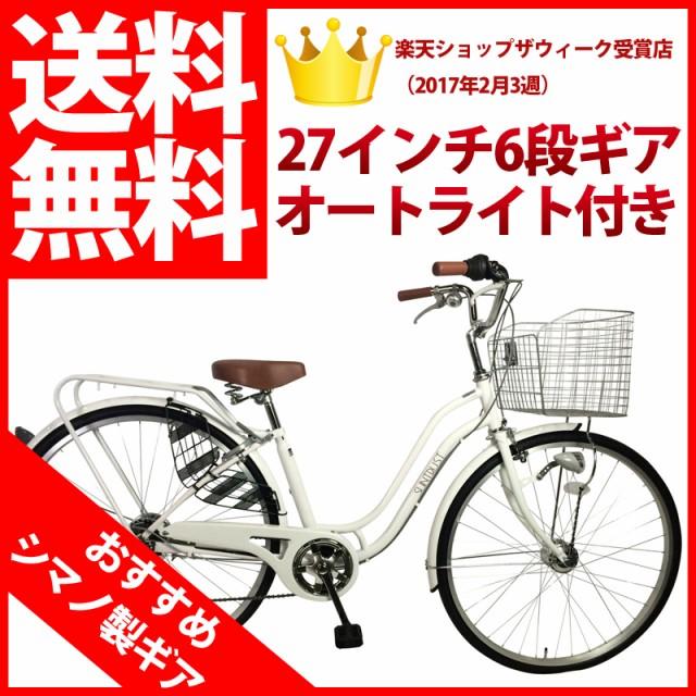 サントラスト SSフレーム 自転車 27インチ 外装6...