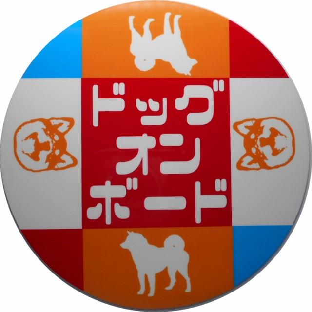 カーマグネット 柴犬 ドッグオンボード 丸枠
