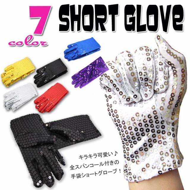 即納 スパンコール 手袋 ショート ステージ衣装 ...