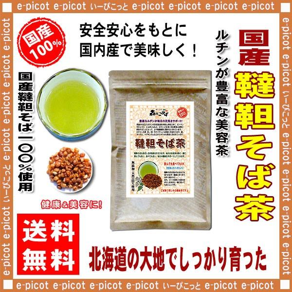 5 国産 韃靼そば茶 (500g 内容量変更) 北海道 生...