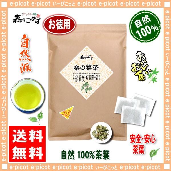 7 国産 桑の葉茶 (2g×80p 内容量変更) お徳用 テ...