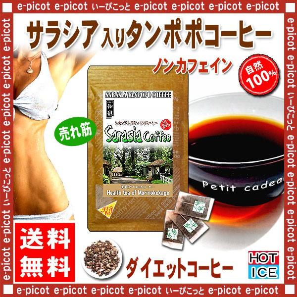 T2 サラシア たんぽぽコーヒー 2.5g×30p ティー...