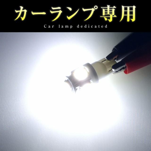 【4個セット】 LED T10 セルシオ 30系 31系 爆光...