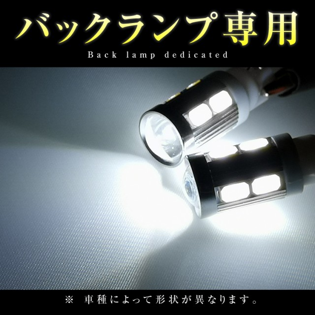 【2個セット】 LEDバックランプ T10 T16 T20 Cre...
