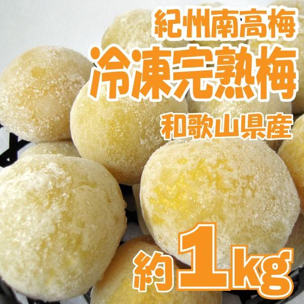 紀州南高梅 冷凍完熟梅 特選品 約1kg(大玉2L〜4L)...
