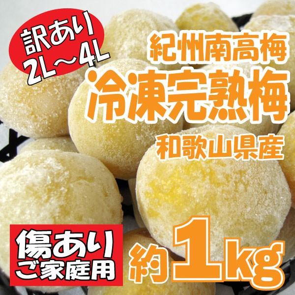 紀州南高梅 冷凍完熟梅 訳あり 約1kg(大玉2L〜4L)...