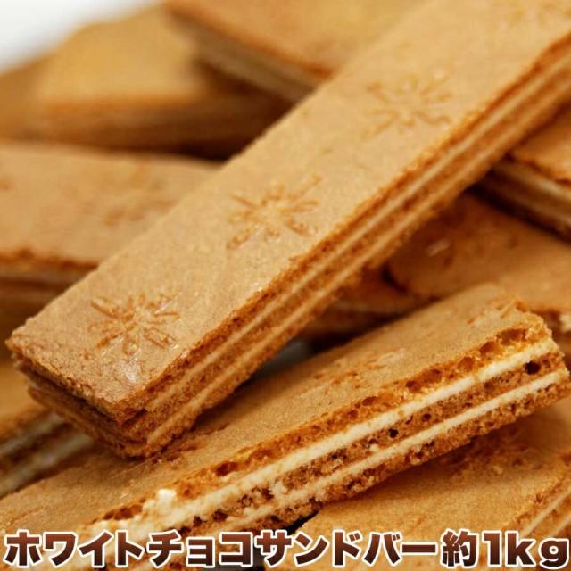 訳あり ホワイトチョコサンドバー 1kg(送料無料...