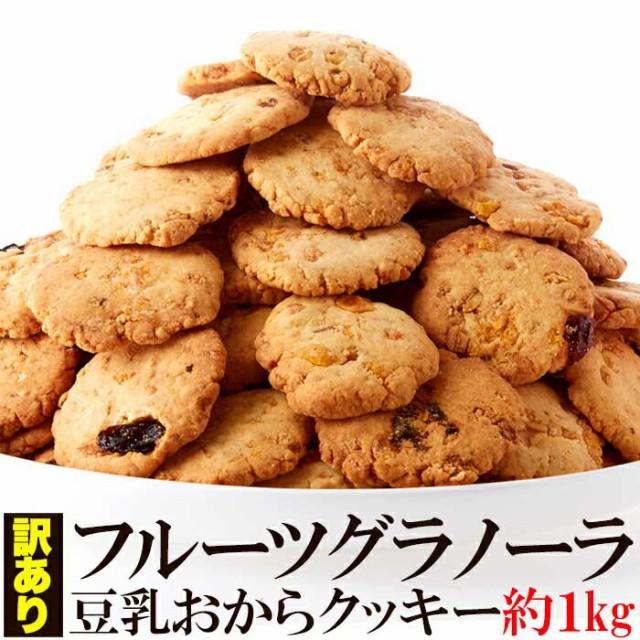 訳あり フルーツグラノーラ 豆乳おからクッキー1k...