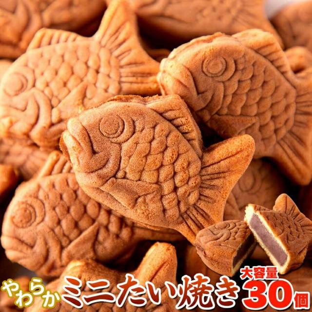 お徳用 やわらかミニたい焼き 30個(10個×3袋)...