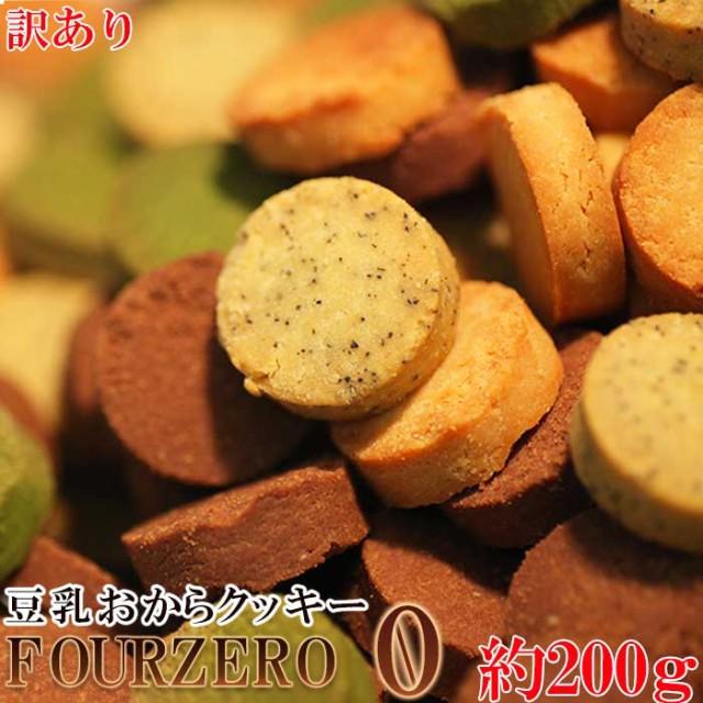 【ネコポス送料無料】豆乳 おから クッキーFourZe...