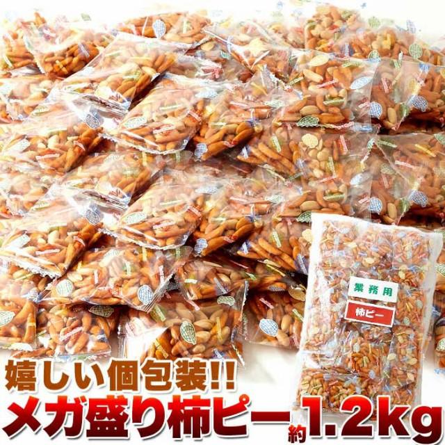 業務用 メガ盛り柿ピー 1.2kg(送料無料)