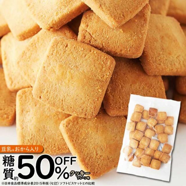 【ネコポス送料無料】糖質約50%OFFクッキー 200g...