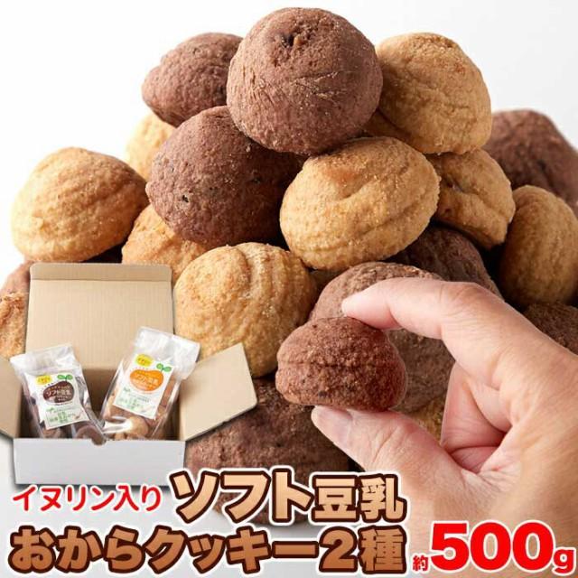 イヌリン入りソフト豆乳おからクッキー500g(チョ...