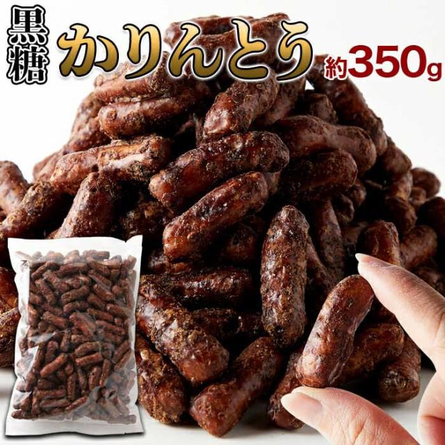 お徳用 沖縄黒糖かりんとう350g(送料無料)