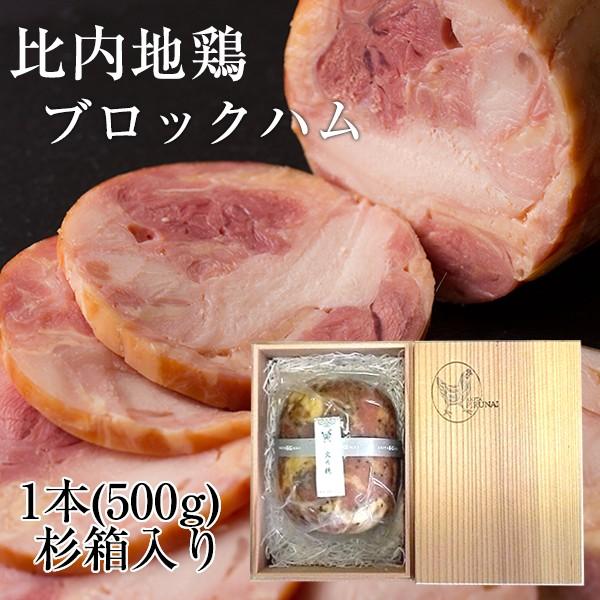 比内地鶏 ブロックハム(500gx1本) ギフト用