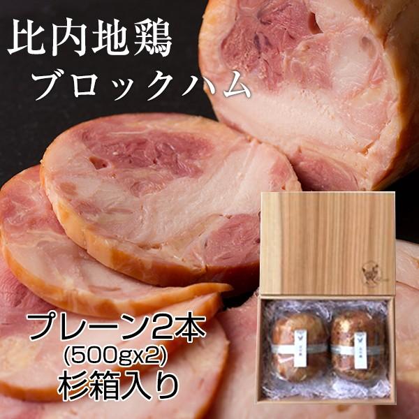 比内地鶏 ブロックハム(500gx2本) ギフトセット(...