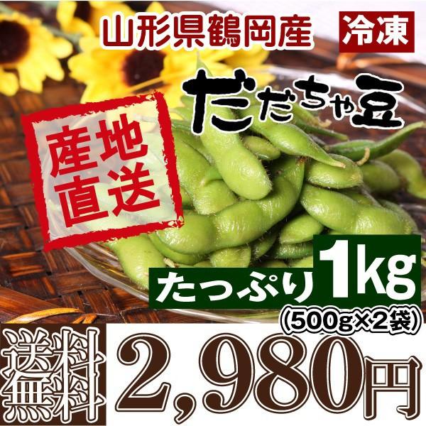 (急速冷凍)山形県鶴岡産だだちゃ豆 1kg(500g×2...