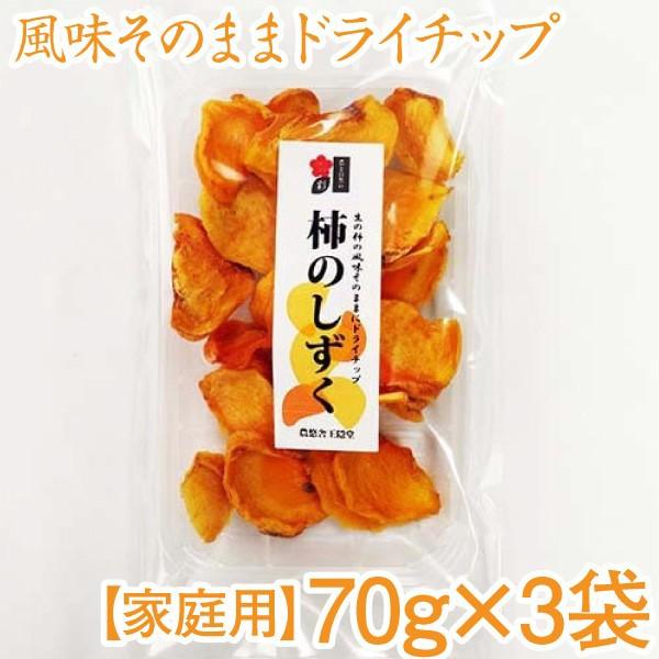 柿のしずく 70g×3袋 家庭用 ドライフルーツ 奈良...