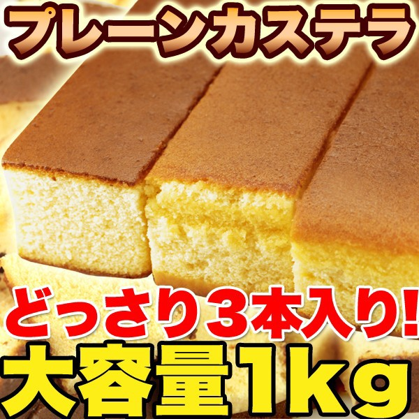 本場長崎のプレーンカステラ大容量1kg(3本セ...