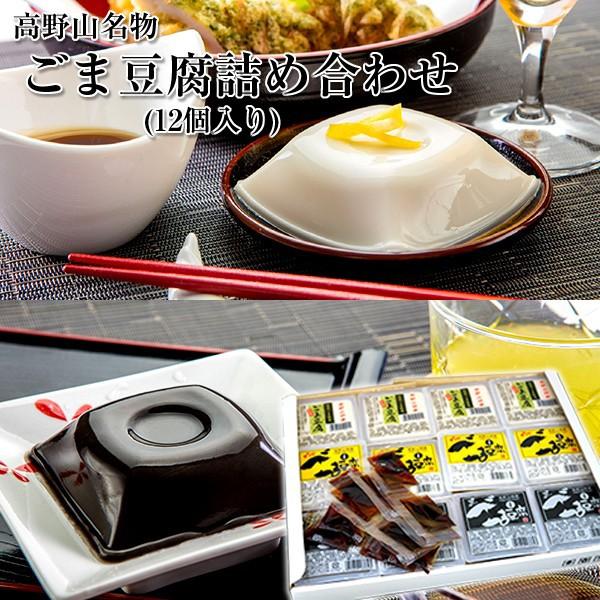 ごま豆腐詰合せ 12個セット(焙煎胡麻・柚子風味・...