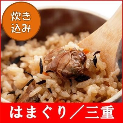 炊き込み用本釜めしの素(はまぐり/三重) 釜飯...