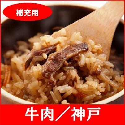 (補充用)全国名選陶器本釜めし(牛肉/神戸) ...