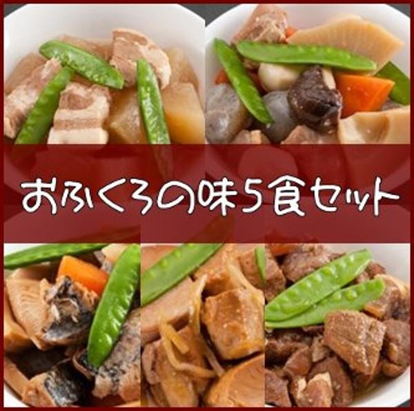 レトルト惣菜・煮物 おふくろの味5食セット レト...