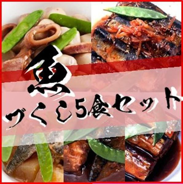 レトルト惣菜・煮物 魚づくし5食セット レトルト...