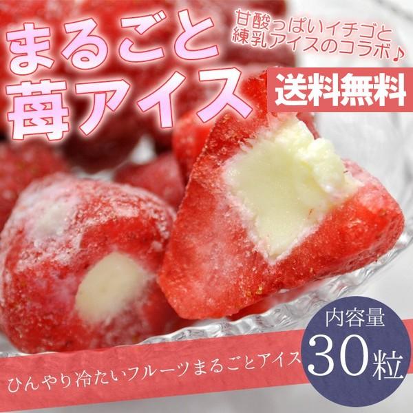 練乳いちごアイス(30粒) まるごと 苺 アイス イ...