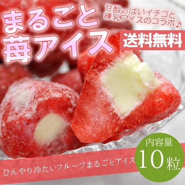 練乳いちごアイス(10粒) まるごと 苺 アイス イ...