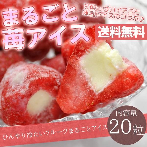 練乳いちごアイス(20粒) まるごと 苺 アイス イ...