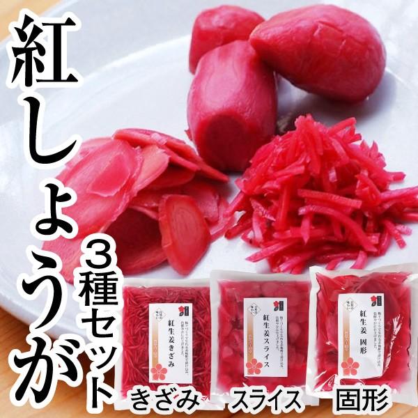 無添加 国産 紅しょうが3種セット(きざみ100g ...